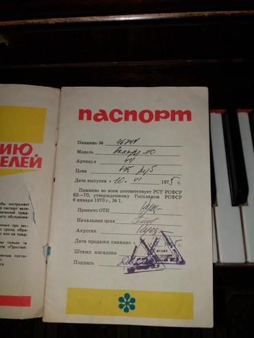 """Пианино, фортепиано в Лебединовка: Продаю пианино Советское """"Аккорд"""" В отличном, рабочем состоянии Находи"""