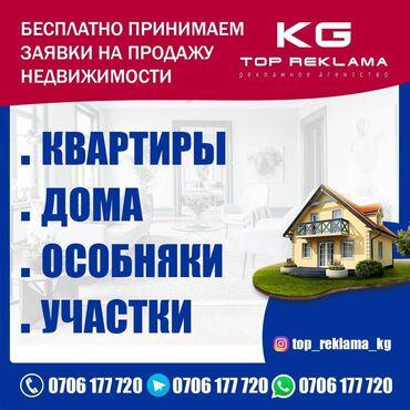 купля продажа недвижимости in Кыргызстан | ПРОДАВЦЫ-КОНСУЛЬТАНТЫ: Реклама недвижимостиРеклама квартирыРеклама домовРеклама