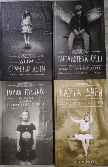 хундай центр бишкек цены в Кыргызстан: Дом странных детейКниги в хорошем состоянииЦена одной книги 450сомЦена