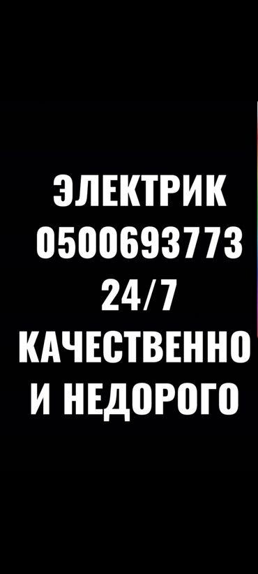 Электрики - Вид услуг: Демонтаж электроприборов - Бишкек: Электрик | Установка люстр, бра, светильников, Прокладка, замена кабеля | Больше 6 лет опыта
