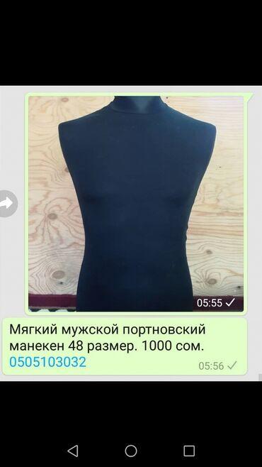 Изготовление лекал - Кыргызстан: Манекен из пенопласта