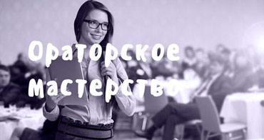 Курсы Ораторского искусства! Школа в Бишкек