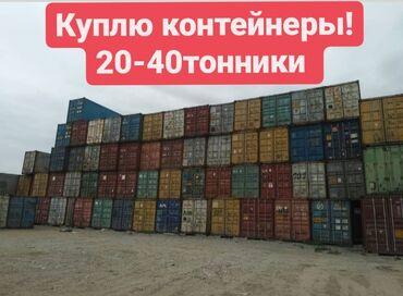 контейнер 40 тонн в Кыргызстан: Куплю контейнеры 20-40 тонники!! Расчёт сразу!