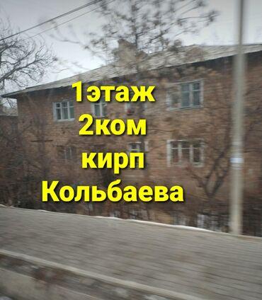 Продается квартира: Хрущевка, Аламедин 1, 2 комнаты, 43 кв. м