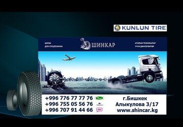 шины диски грузовые в Кыргызстан: На хова howa шиныНа погрузчикНа вилочный погрузчикНа грузовыеИ