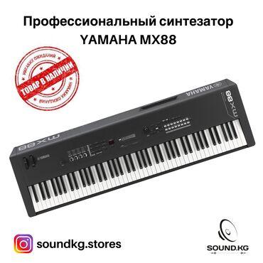 Профессиональный синтезатор Yamaha MX88 - в наличии!!!   Модель оснаще