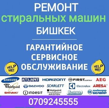 раковина с тумбой бишкек в Кыргызстан: Ремонт | Стиральные машины | С гарантией, С выездом на дом, Бесплатная диагностика