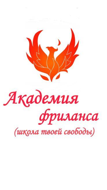 ролики детские размер 29 32 в Кыргызстан: SMM-специалист. 18-29 лет. Неполный рабочий день