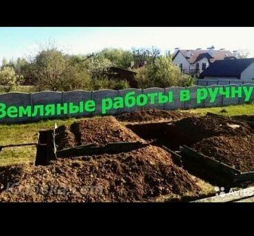 Кладка - Кыргызстан: Земляные работы что входит септики по метру 1000с-(до ширины 1м.20см)