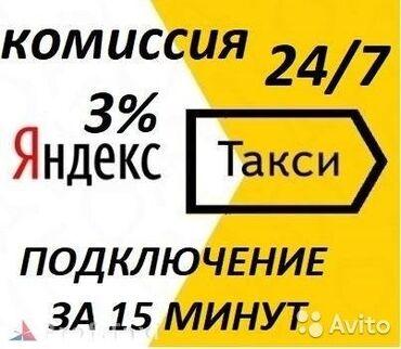 Водители такси - Бишкек: Водитель такси. С личным транспортом. (B). 3 %