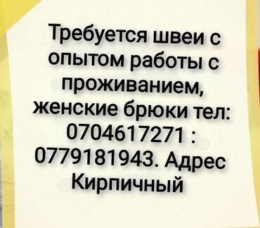 Рено универсал - Кыргызстан: Швея Универсал. С опытом