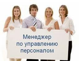 Требуется менеджер по персоналу в оптово-торговую организацию .Девушка в Бишкек
