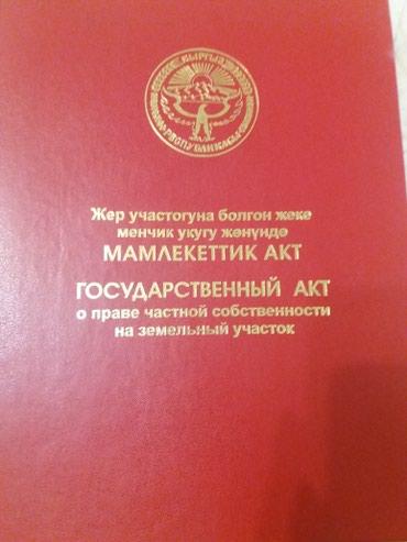 Продаю земельный участок 2 га на в Бишкек