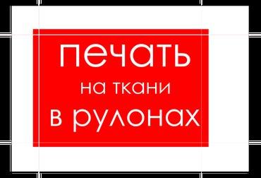 Сублимация *перенос рисунки на ткани* в Бишкек
