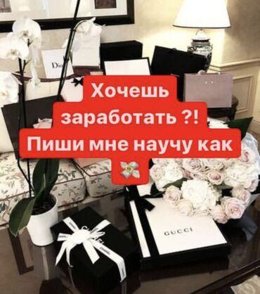 сколько стоит playstation 4 in Кыргызстан   PS4 (SONY PLAYSTATION 4): Хочешь зарабатывать от 2000 в день и Выше пиши мне курс обучение сто