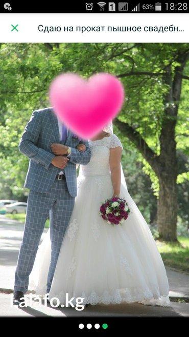 Сдаю на прокат пышное свадебное платье 13 слоев фатина оочень красивое в Лебединовка