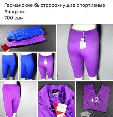 шорты american apparel в Кыргызстан: Германские быстросохнущие спортивные #шорты.  700 сом