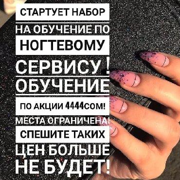 все для тела в Кыргызстан: ️Хочешь приобрести новую профессиювысокий доходуспешную карьеру и
