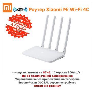 работа в бишкеке кассир в супермаркете в Кыргызстан: Вай Фай Роутер Xiaomi Mi Wi-Fi 4С GLOBAL ЕВРОПЕЙСКАЯ ВЕРСИЯ по супер