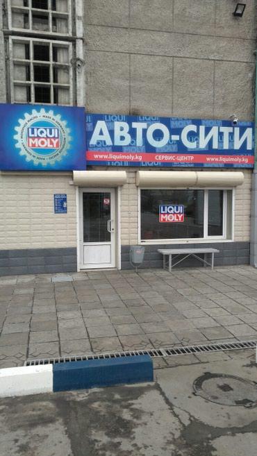 Сервис Центр Авто-Сити. Ликви Моли. в Бишкек