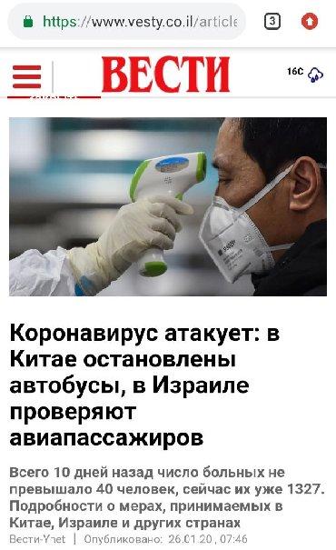 sto non stop в Кыргызстан: Бесконтактный Градусник . +БЕСПЛАТНАЯ ДОСТАВКА ПО КРАКЦИЯ