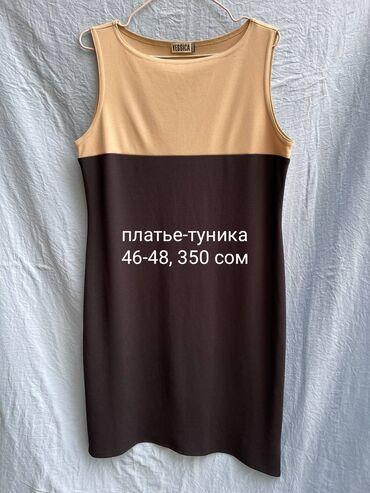 Личные вещи - Военно-Антоновка: Платья