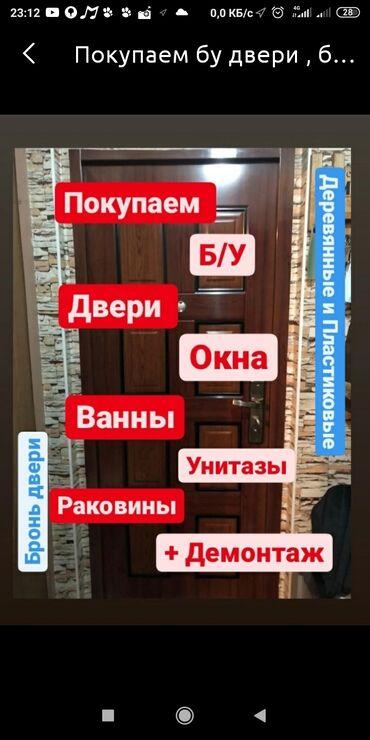 купить пластиковый шифер в бишкеке в Кыргызстан: Куплю Б/у Двери Окно Пластиковые Выкадной Мешкомнат Ракабина Ванна