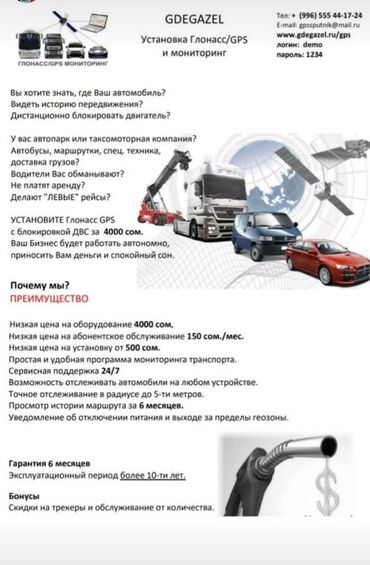 gps навигаторы в Кыргызстан: GPS трекеры по разумной цене!!!