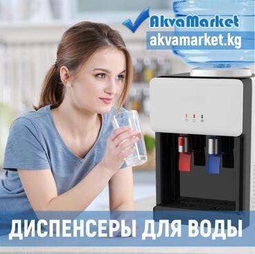 Диспенсеры ( Кулеры)для воды оптом и в розницукомпания akva market