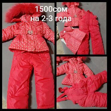Детская одежда и обувь - Кыргызстан: Лыжный костюм и еще много детской одежды, размеры и цены на фотоБольше