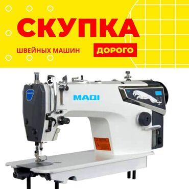 зарядка для гироскутера купить в Кыргызстан: Швейная машина алабызСкупка швейных машинШвейные машиныШвейная