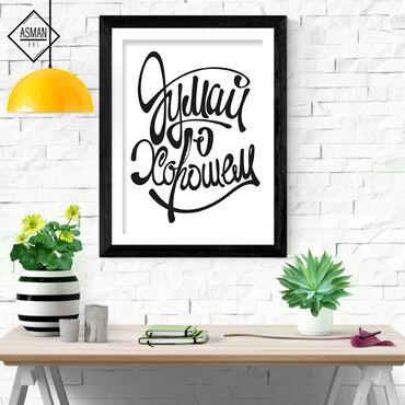 Постеры в РамкахОтличный декор для офисног/домашнего интерьераРазмеры