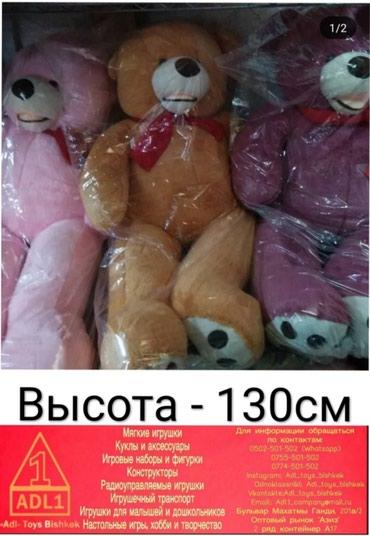Мишки больших размеров на выбор! в Бишкек
