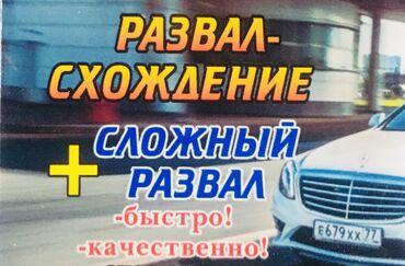 развал схождение в Кыргызстан: Подвеска | Проверка степени износа деталей автомобиля