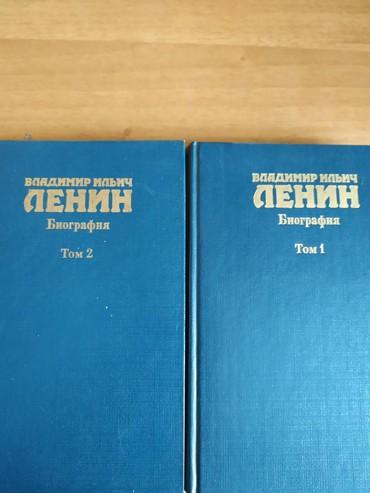 Биография В.И.Ленина 1985 г выпуска Москва, 1 и 2 том по 1000 сом в Бишкек