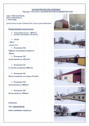 Производственная база центр. трасса  г.Кант  прод.или меняю с доп. Мне в Бишкек