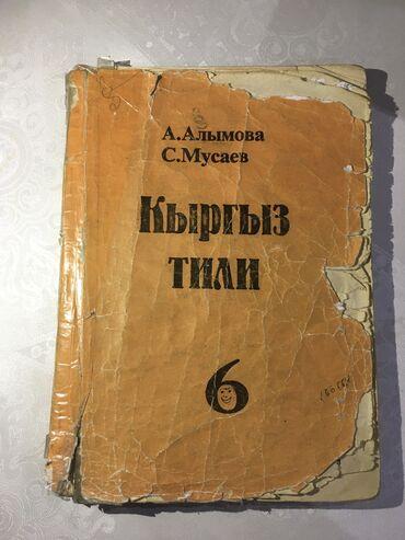 книги 6 класс в Кыргызстан: ПродаюУчебник по Кыргызскому языку 6 класс (кыргыз тили 6)Автор: А