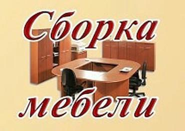 Ремонт мебели - Кыргызстан: Сборка мебели разборка установка перестановка ремонт замена фурнитуры