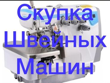 Скупка швейных машин очень очень дорого      Швейный машинка алабыз жа
