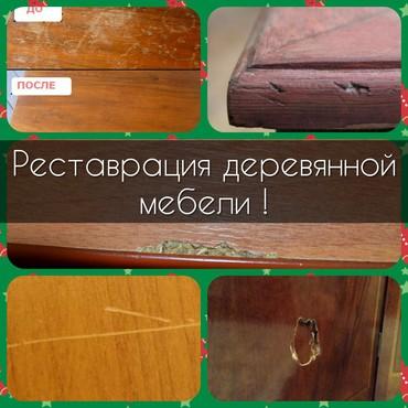 Реставрация мебели , деревянной в Бишкек