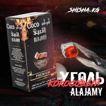 al fajr в Кыргызстан: Уголь!!! кокосовый уголь!!! SHISHA Уголь для кальяна