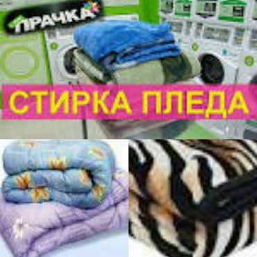 Стирка пледов, одеял, чехлов и т.д. в Кок-Ой