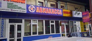 Реклама, печать - Кыргызстан: Размещение рекламы | Объемные буквы