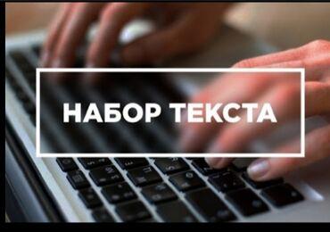 Работа - Тогуз Булак: Набор текста в срок. Любой сложности