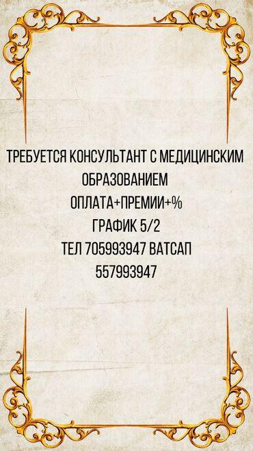 вакансия фармацевта в Кыргызстан: Фармацевт. 5/2