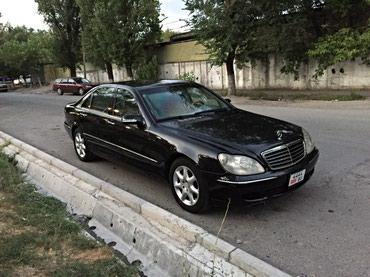 Mercedes-Benz S 500 2003 в Бишкек