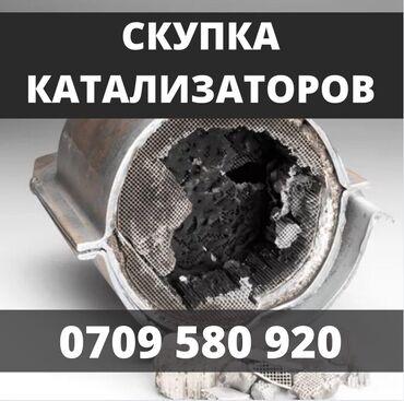 Водитель се вакансии - Кыргызстан: Скупка катализатора! Платим деньги за Ваш старый катализатор Очень дор