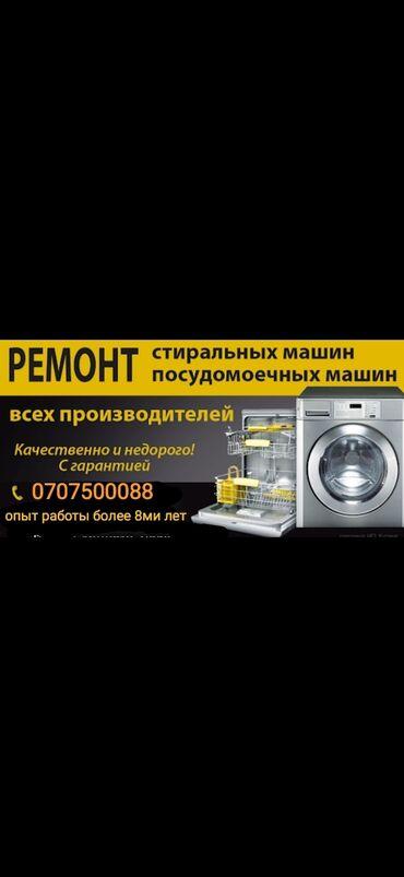 code street в Кыргызстан: Ремонт   Стиральные машины   С гарантией, С выездом на дом, Бесплатная диагностика