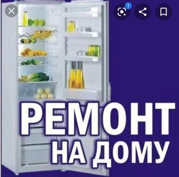 акустические системы qitech мощные в Кыргызстан: Ремонт | Холодильники, морозильные камеры | С гарантией, С выездом на дом