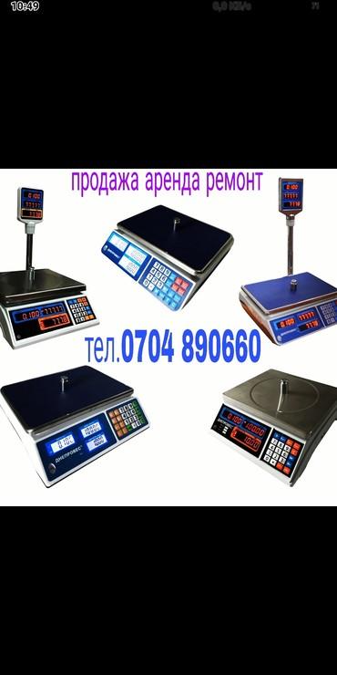 Весы.100кг,200кг,300кг,500,600,800,1,2тонн в Бишкек